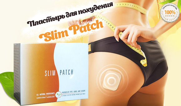 slim-patch4